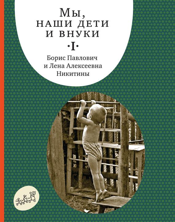 Борис Никитин, Лена Никитина «Мы, наши дети и внуки. Том 1. Так мы начинали»