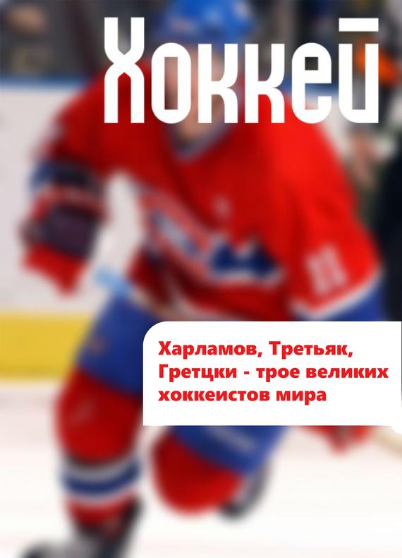 Илья Мельников «Харламов, Третьяк, Гретцки – трое великих хоккеистов мира»