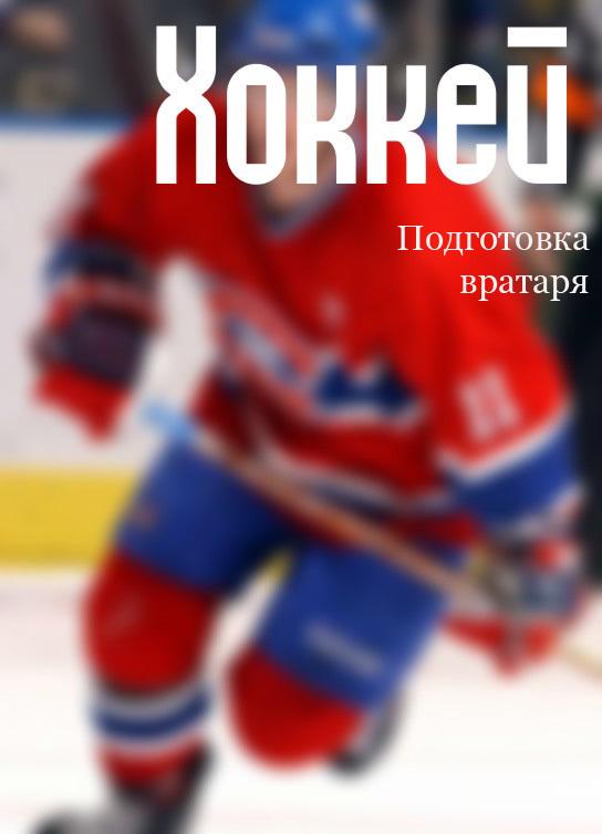 Илья Мельников «Хоккей: подготовка вратаря»
