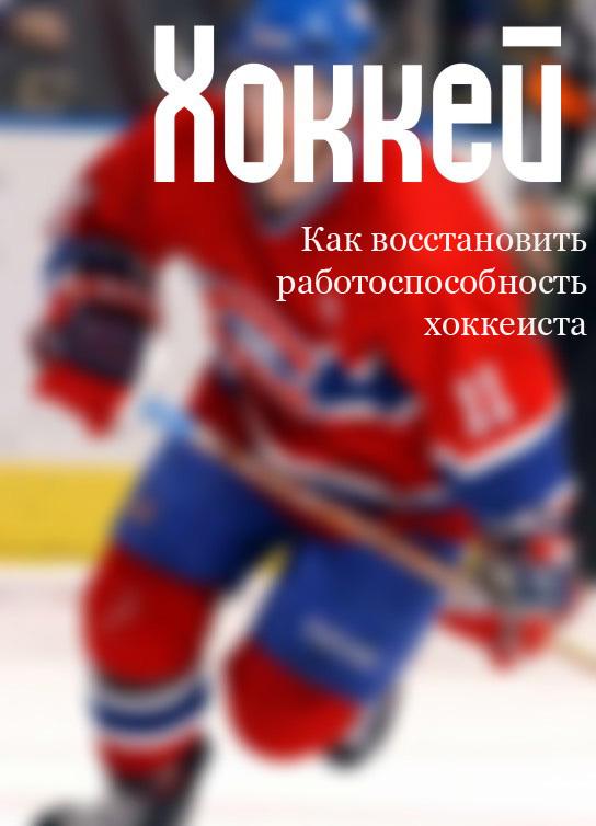 Илья Мельников «Как восстановить работоспособность хоккеиста»