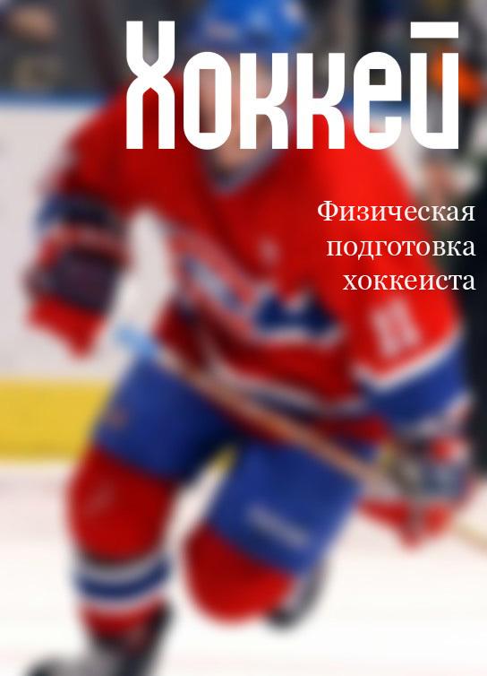 Илья Мельников «Физическая подготовка хоккеиста»