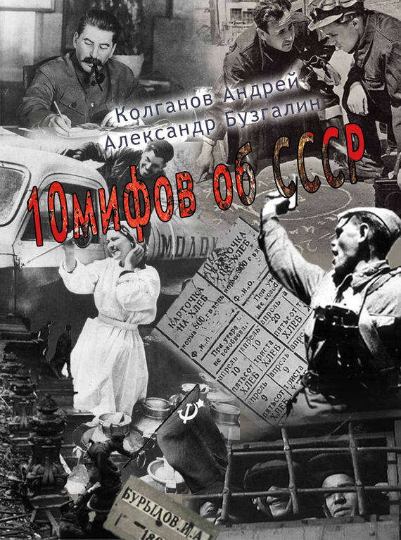 Андрей Колганов, Александр Бузгалин «10 мифов об СССР»