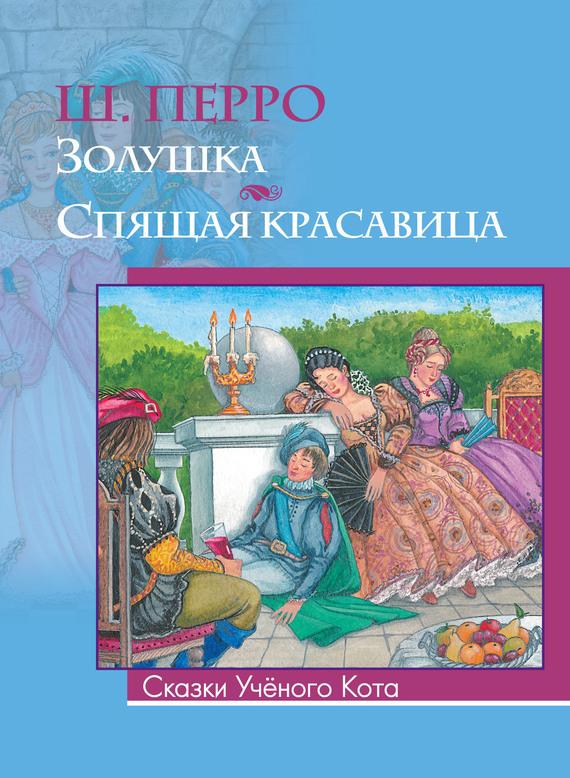 Шарль Перро «Золушка. Спящая красавица (сборник)»