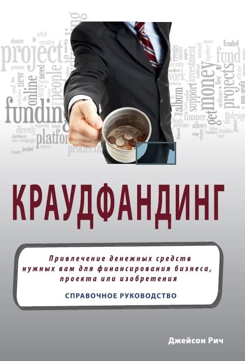 Обложка книги Краудфандинг. Справочное руководство по привлечению денежных средств