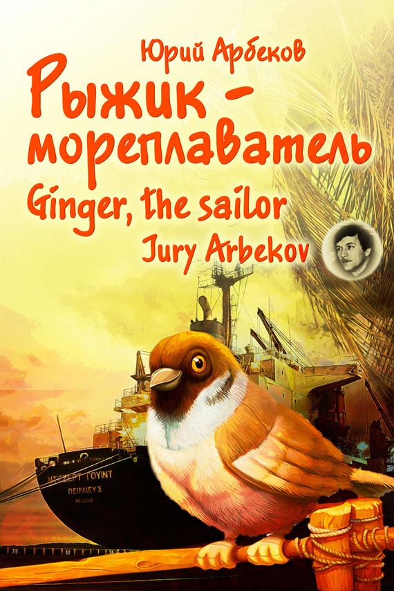 Рыжик-мореплаватель / Ginger, the sailor