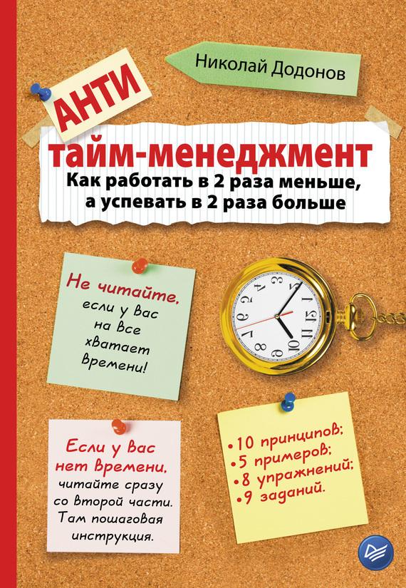 Книга Антитайм-менеджмент