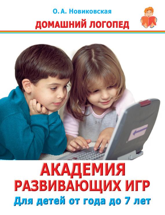 Академия развивающих игр. Для детей от года до 7 лет