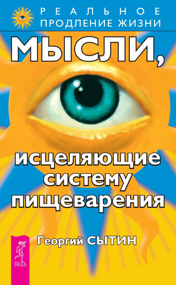 Георгий Сытин «Мысли, исцеляющие систему пищеварения»