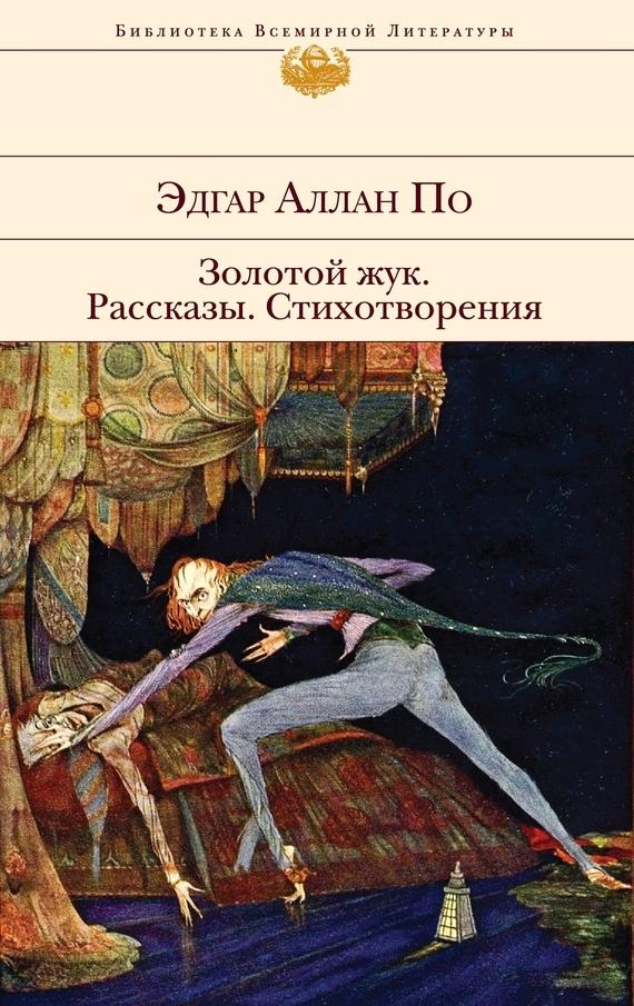 Эдгар По «Золотой жук (сборник)»