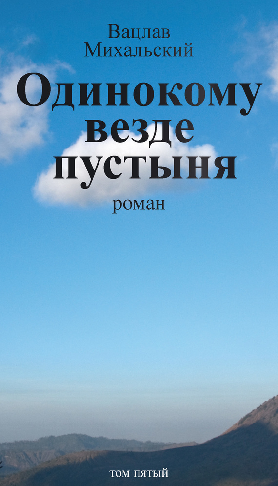 Вацлав Михальский «Собрание сочинений в десяти томах. Том пятый. Одинокому везде пустыня»