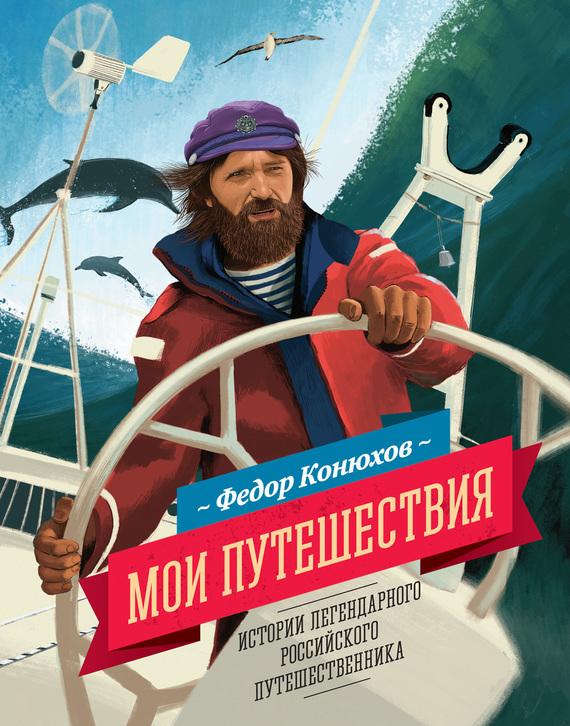 Федор Конюхов «Мои путешествия»