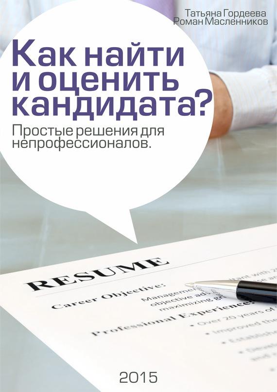 Обложка книги. Автор - Роман Масленников