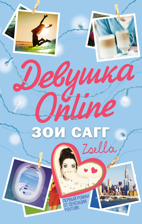 Зои Сагг «Девушка Online»