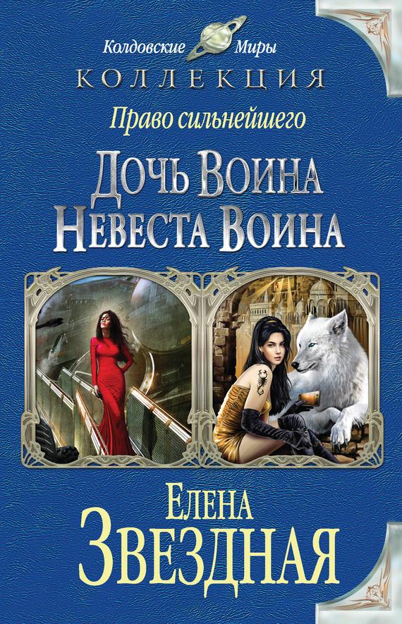 Елена Звёздная «Право сильнейшего. Дочь воина. Невеста воина (сборник)»