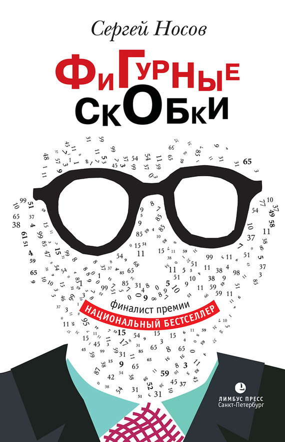 Сергей Носов «Фигурные скобки»