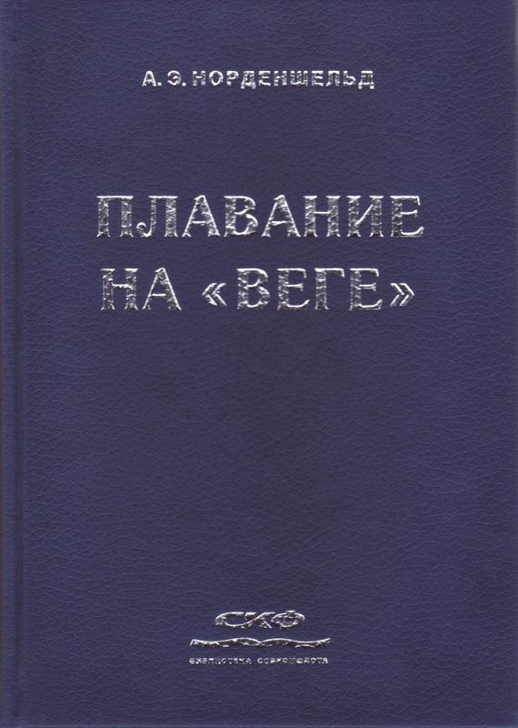 Нильс Адольф Эрик Норденшельд «Плавание на «Веге»»