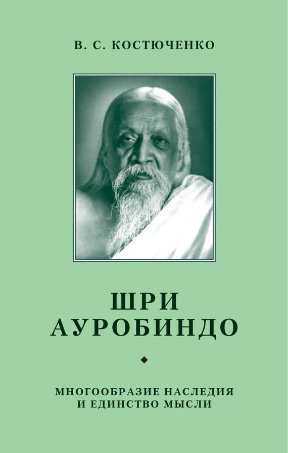 В. Костюченко «Шри Ауробиндо. Многообразие наследия и единство мысли»