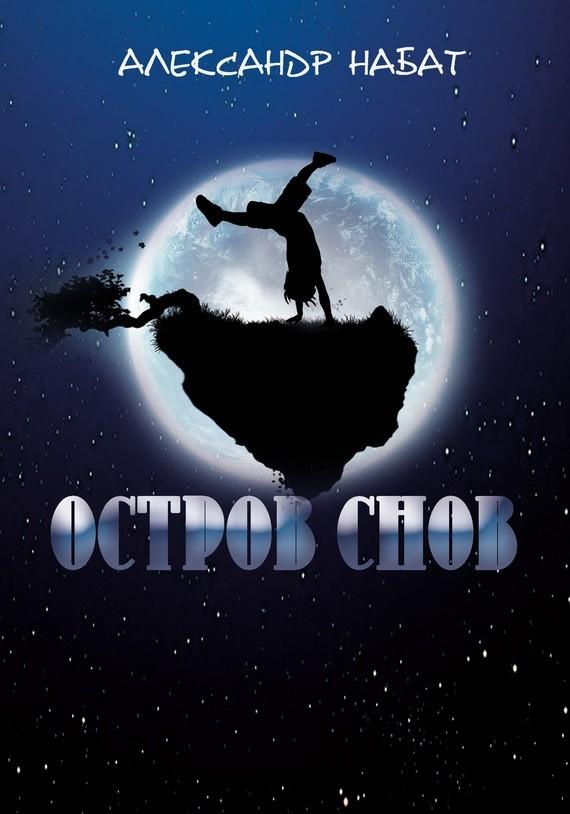 Александр Набат «Остров снов»