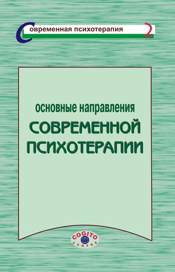 Коллектив авторов «Основные направления современной психотерапии»