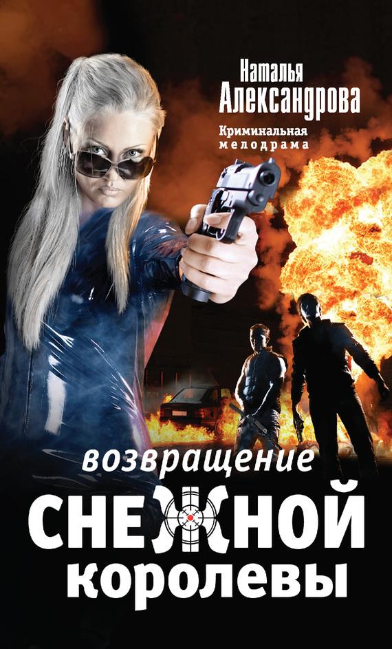 Наталья Александрова «Возвращение снежной королевы»