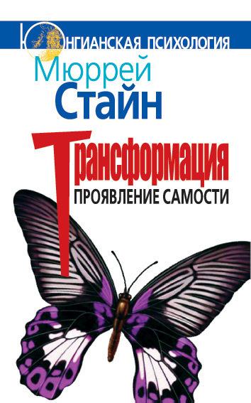 Мюррей Стайн «Трансформация. Проявление самости»
