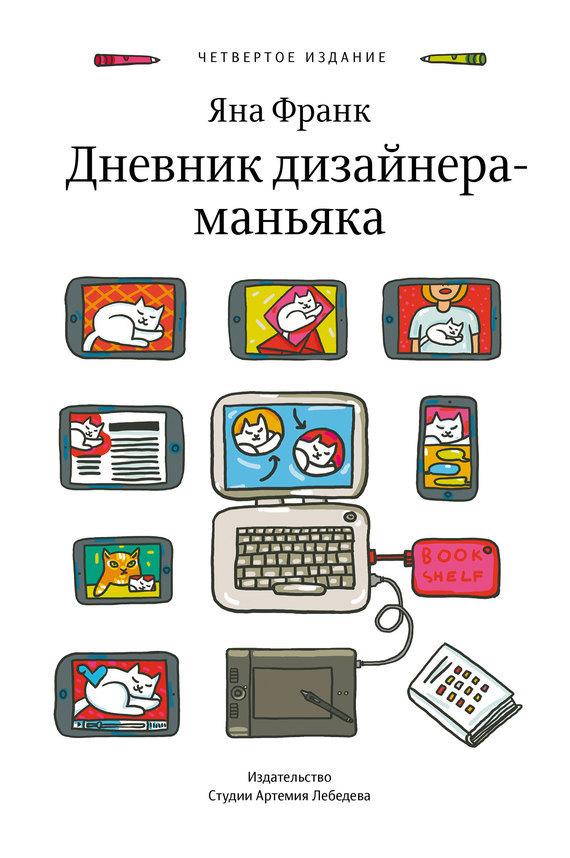 Яна Франк «Дневник дизайнера-маньяка»