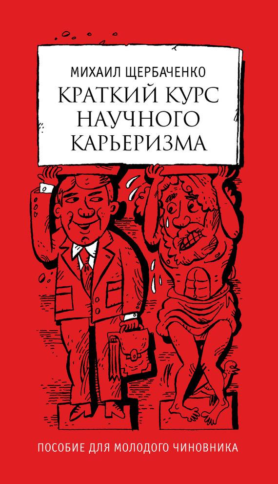 Обложка книги Краткий курс научного карьеризма. Пособие для молодого чиновника