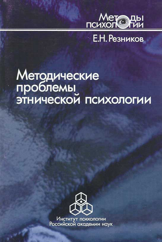 Евгений Резников «Методические проблемы этнической психологии»