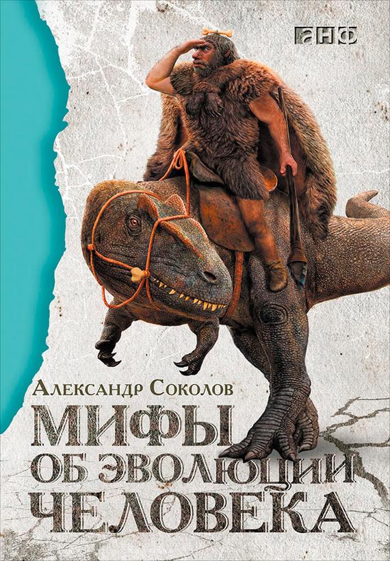Александр Соколов «Мифы обэволюции человека»