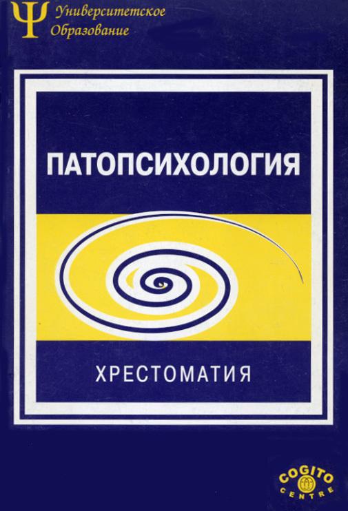 Коллектив авторов, Наталия Белопольская «Патопсихология. Хрестоматия»