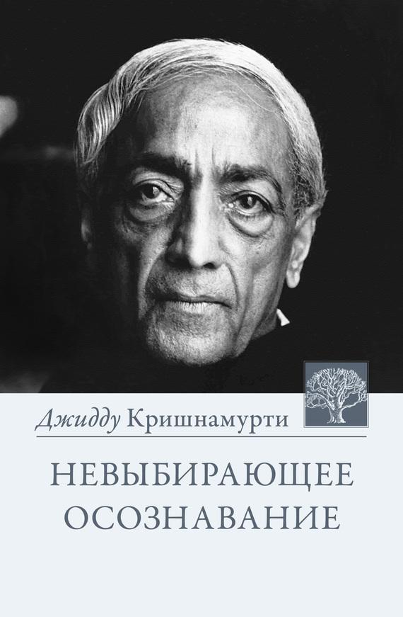 Джидду Кришнамурти «Невыбирающее осознавание. Собрание выдержек из бесед»
