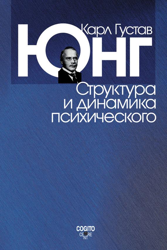 Карл Юнг «Структура и динамика психического (сборник)»