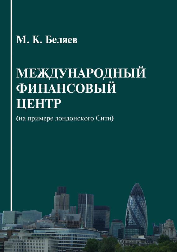 Обложка книги. Автор - Михаил Беляев