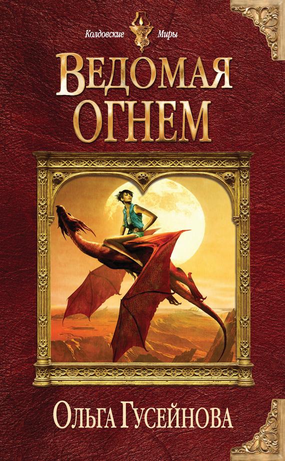 Толкиен история средиземья читать