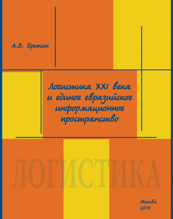 Обложка книги. Автор - А. Брыкин