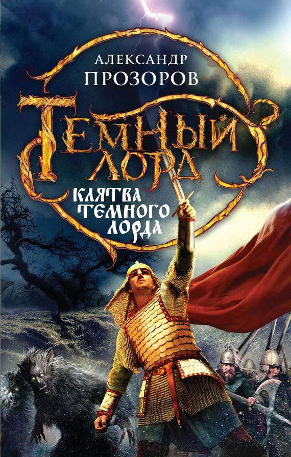 Александр Прозоров «Клятва Темного Лорда»