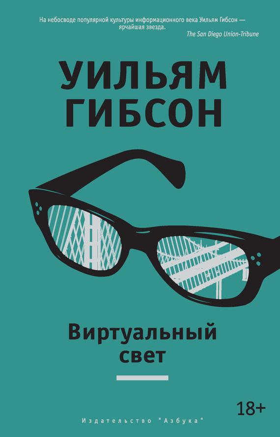 Уильям Гибсон «Виртуальный свет»