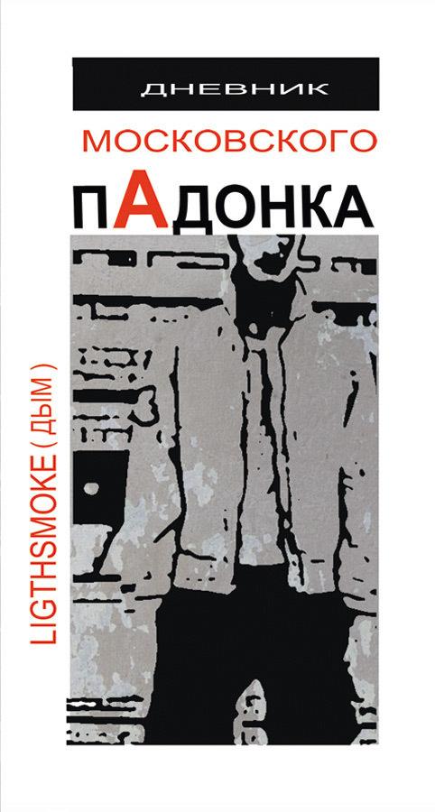 Александр Дым (LightSmoke) «Дневник московского пАдонка»