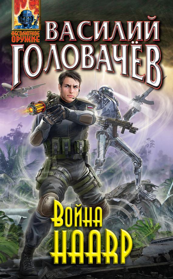 Василий Головачев «Война HAARP»
