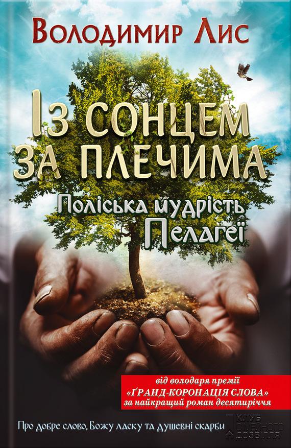 Володимир Лис «Із сонцем за плечима. Поліська мудрість Пелагеї»