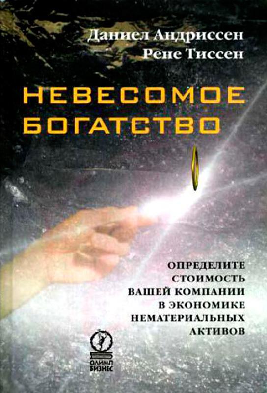 Обложка книги. Автор - Рене Тиссен
