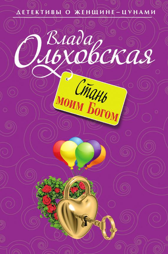 Влада Ольховская «Стань моим Богом»
