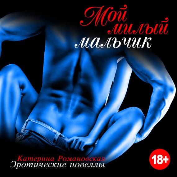 Катерина Романовская «Мой милый мальчик»