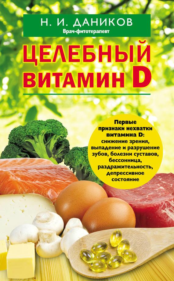 Николай Даников «Целебный витамин D»
