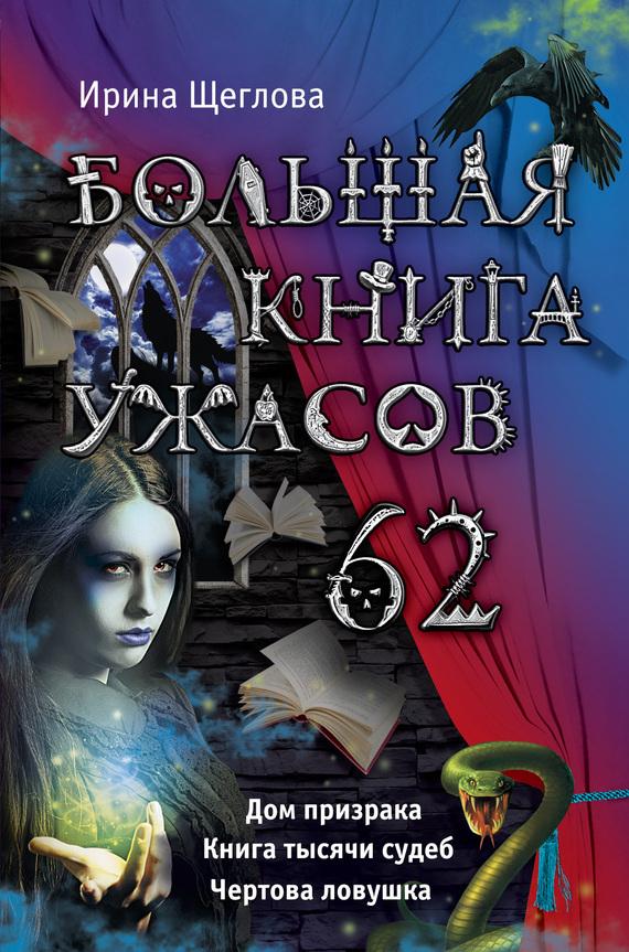 Ирина Щеглова «Большая книга ужасов – 62 (сборник)»