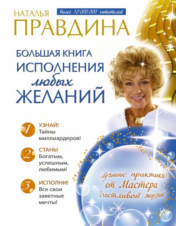 Большая книга Исполнения Любых Желаний Наталья Правдина