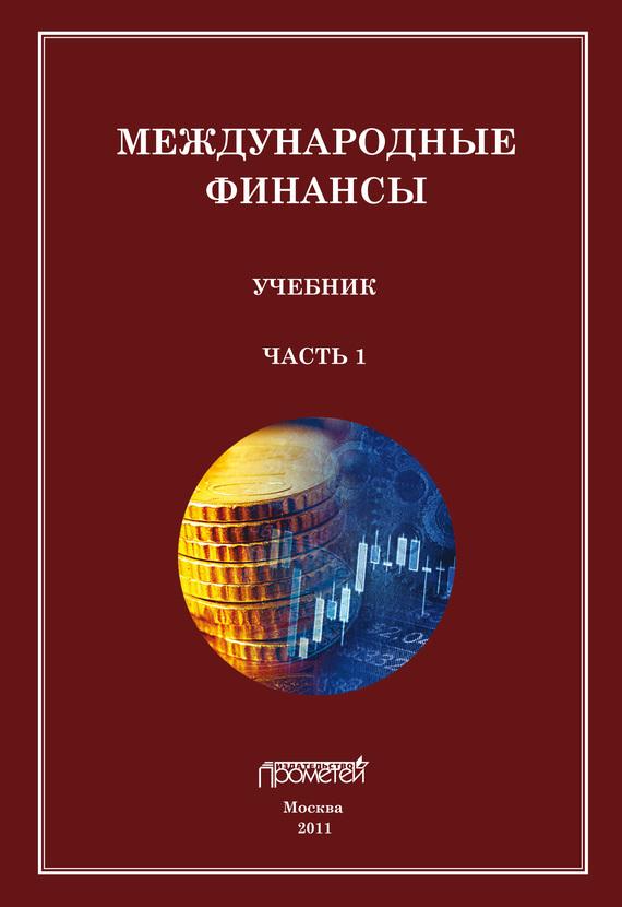 Обложка книги Международные финансы. Учебник. Часть 1