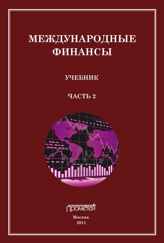 Обложка книги Международные финансы. Учебник. Часть 2