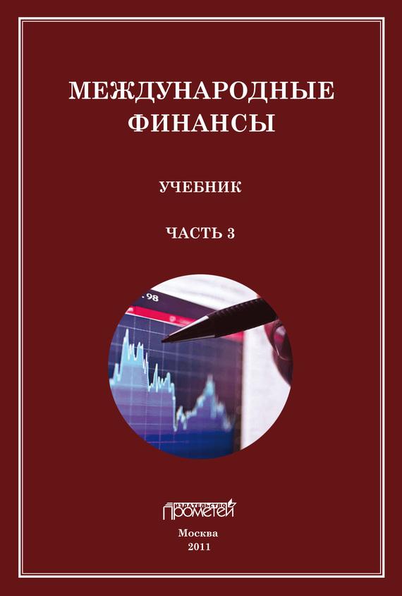 Обложка книги Международные финансы. Учебник. Часть 3