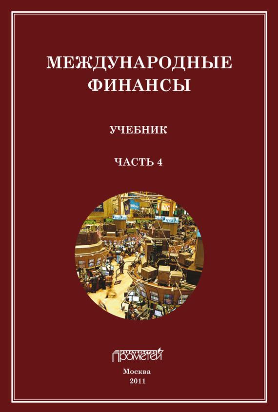 Обложка книги Международные финансы. Учебник. Часть 4